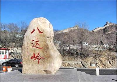 中国长城 - 守望者的日志 - 网易博客